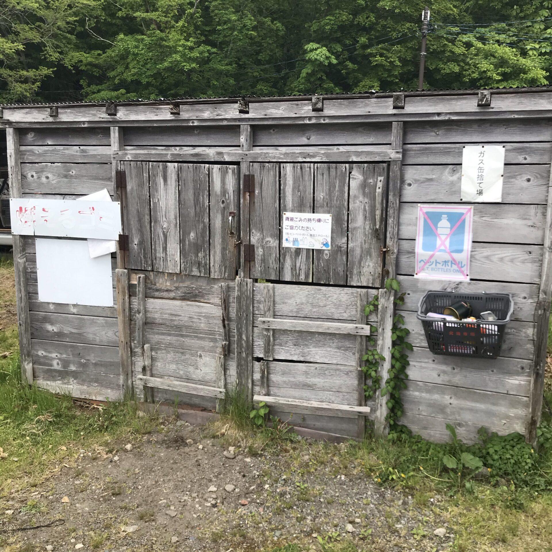 モラップキャンプ場の燃えるゴミとガス缶の捨て場