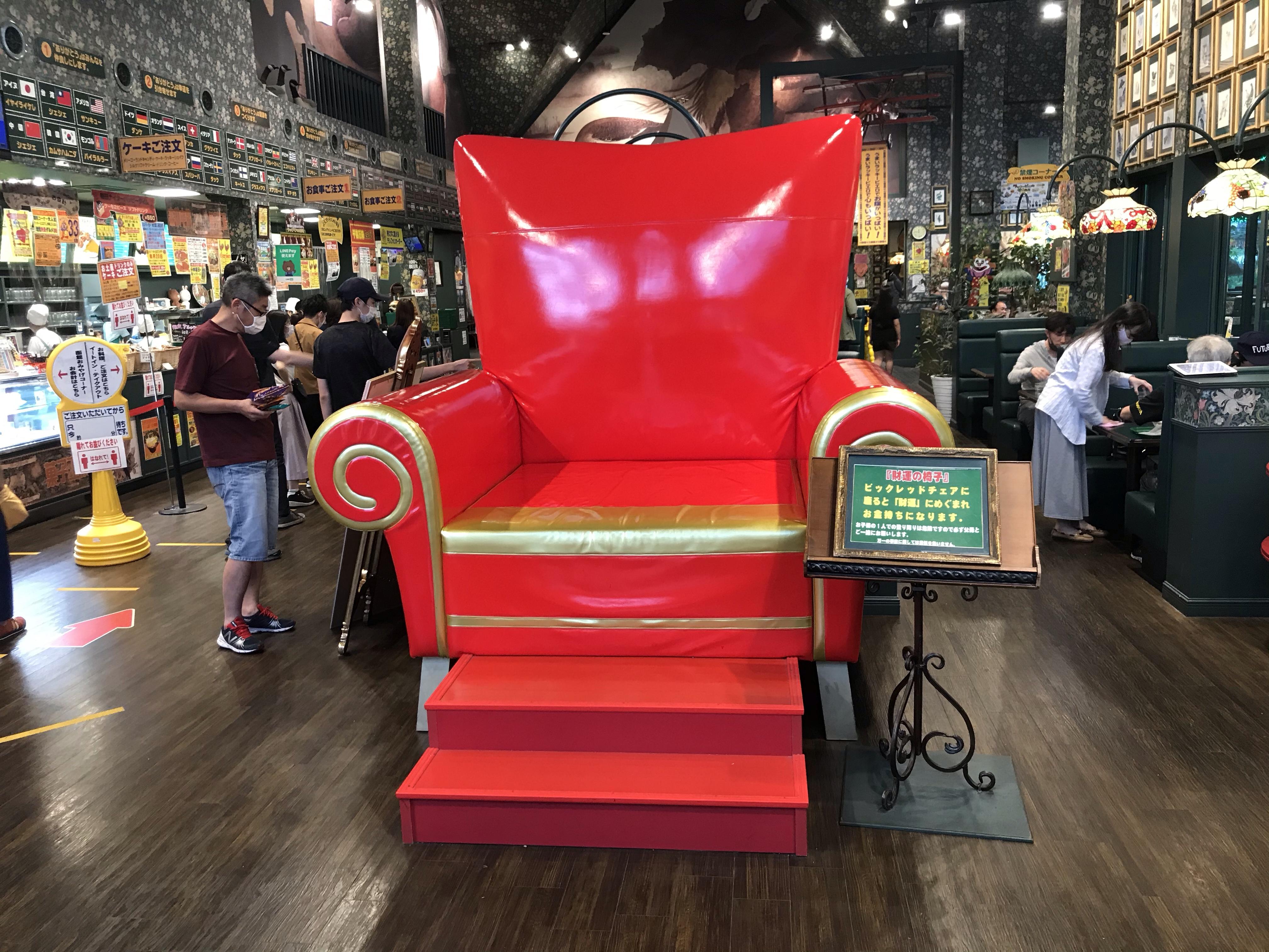ラッキーピエロ峠下総本店にある財運上昇の巨大椅子