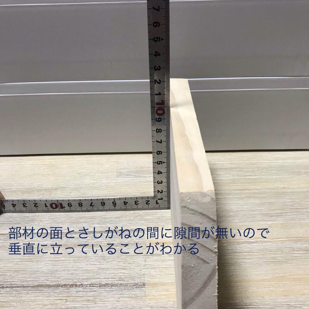 さしがねを使った部材の垂直確認
