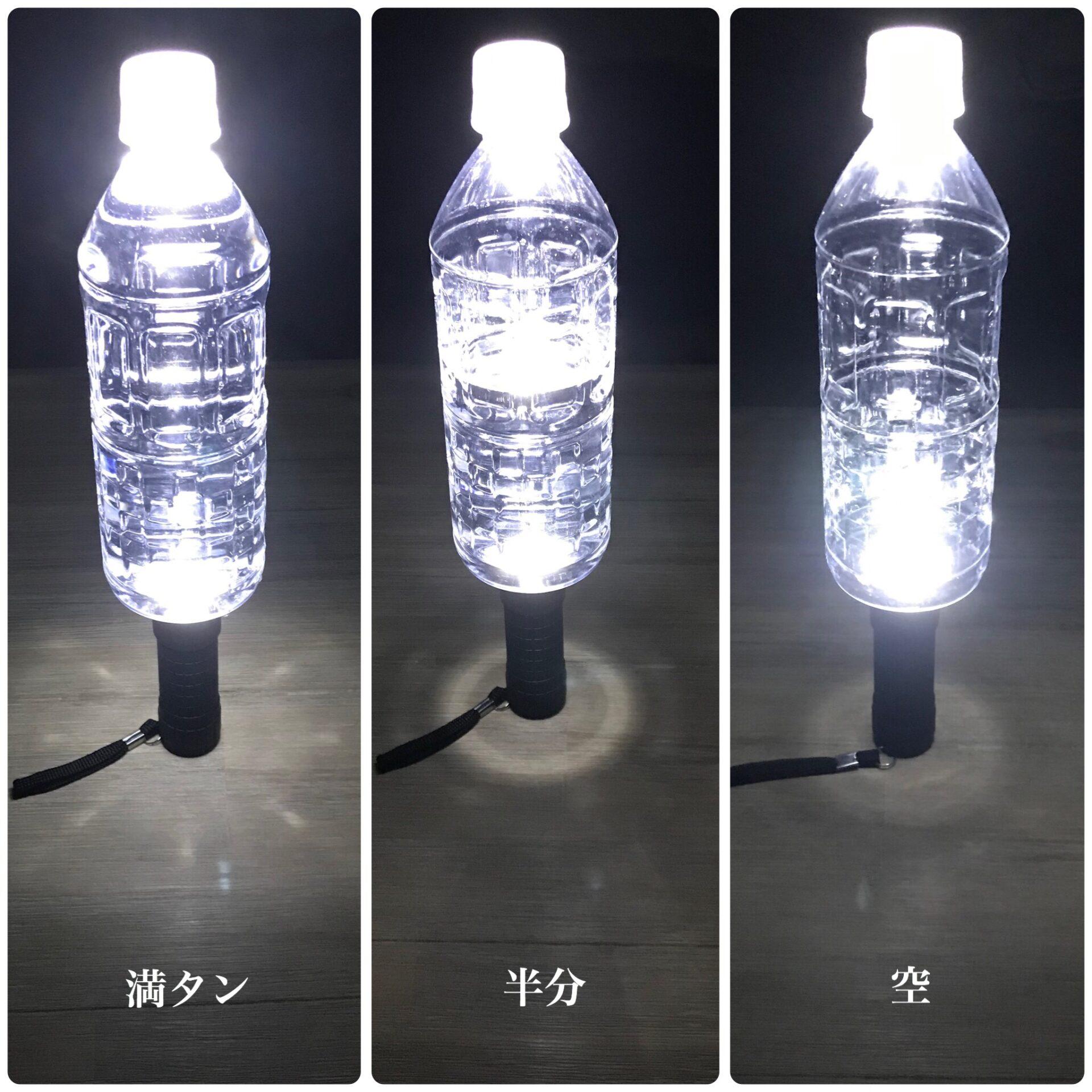 懐中電灯とペットボトルで作る簡易ランタンの水の量による明るさの比較