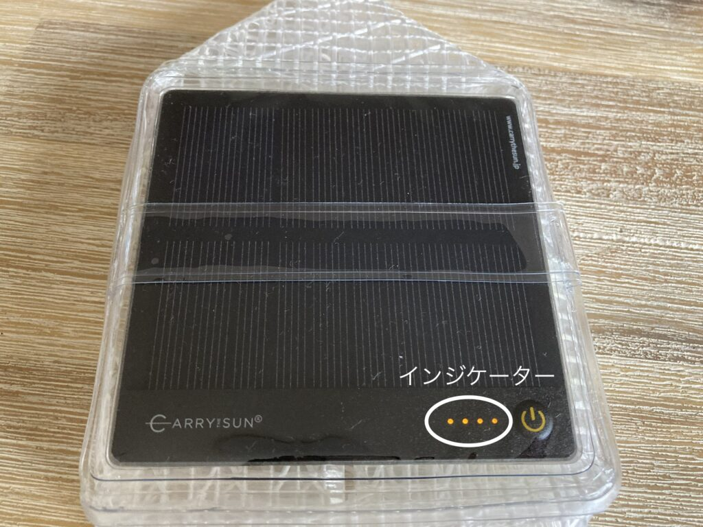 キャリーザサンのミディアムは充電残量をインジケーターで確認することが出来る