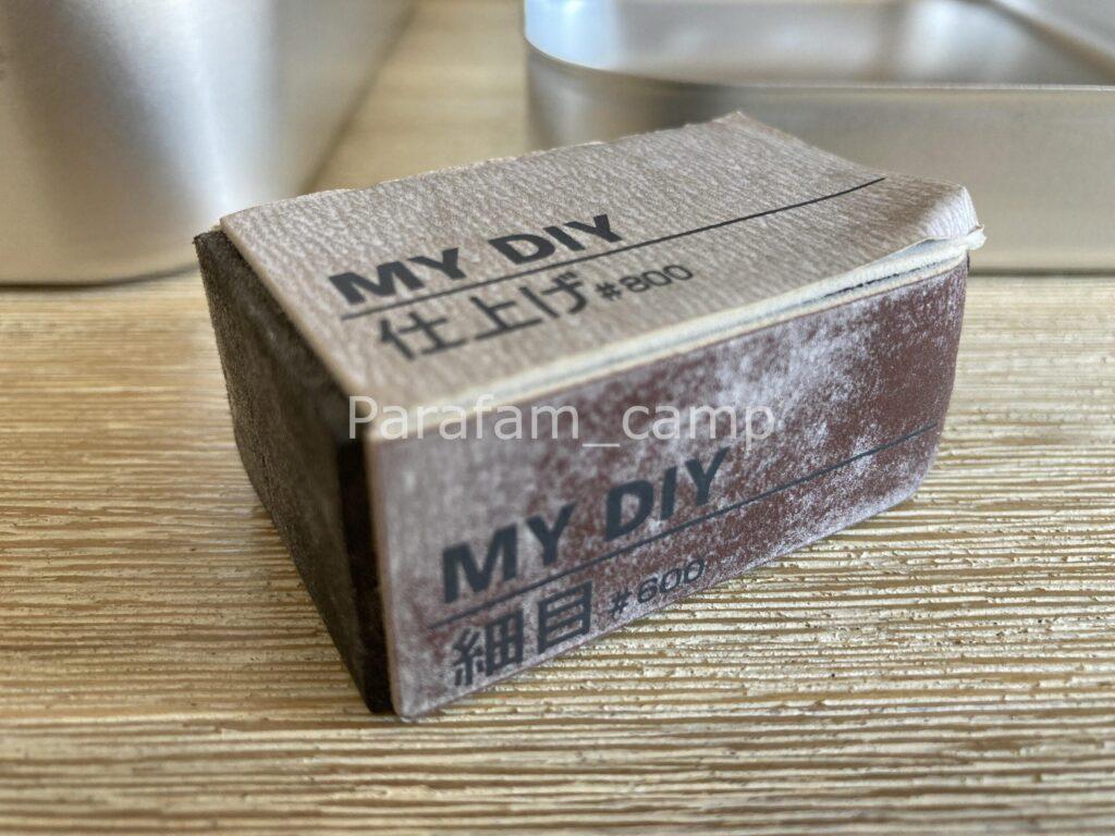 セリアのキューブ型紙やすり